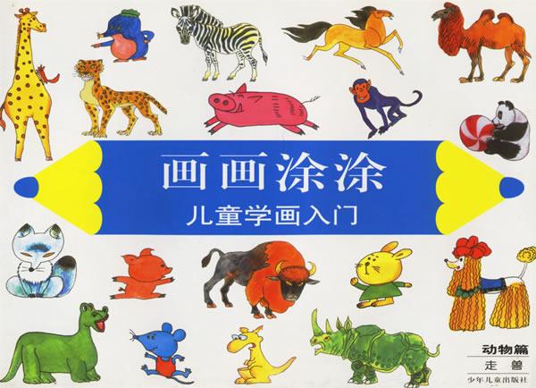 画画涂涂儿童学画入门--动物篇