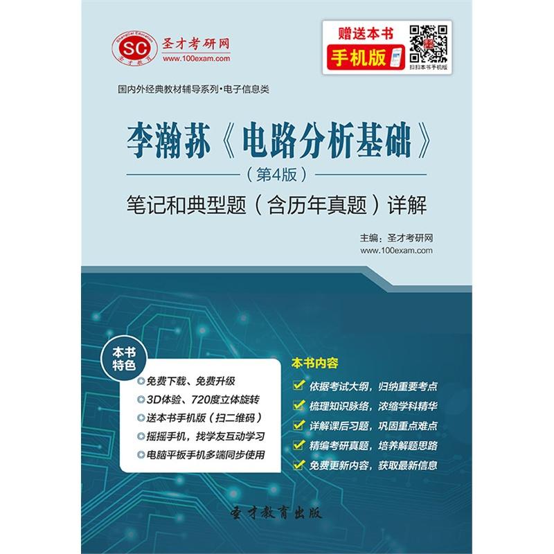 【圣才学习网电脑软件】李瀚荪《电路分析基础》