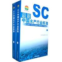 最新中国水产行业标准(共2册)