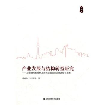 产业发展与结构转型研究-基于价值链重构:上海生产性