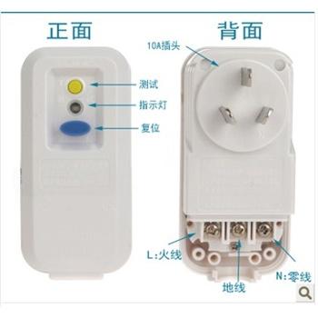 漏电保护插头接线式家电防漏电插座10a