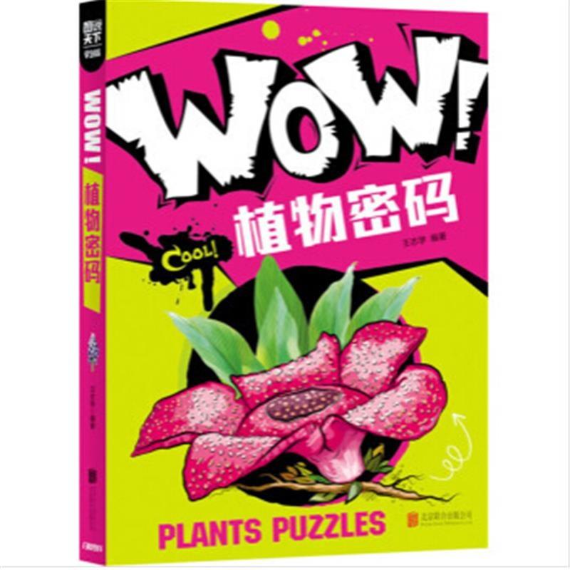 【WOW!植物密码 图说天下学生版图片】高清