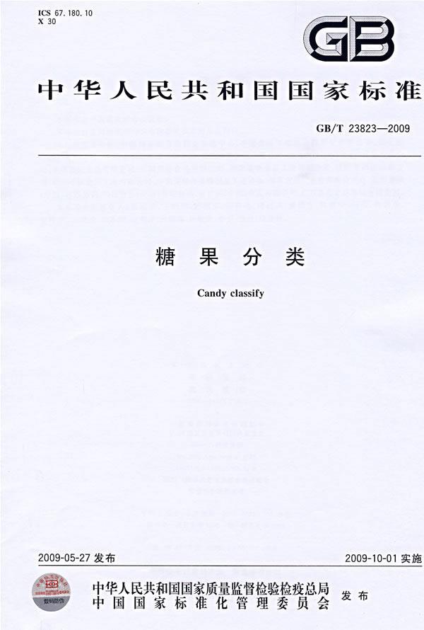 《糖果分类》电子书下载 - 电子书下载 - 电子书下载
