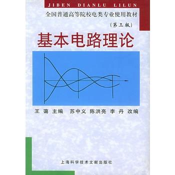 《基本电路理论 第三版》(苏中义.)【简介