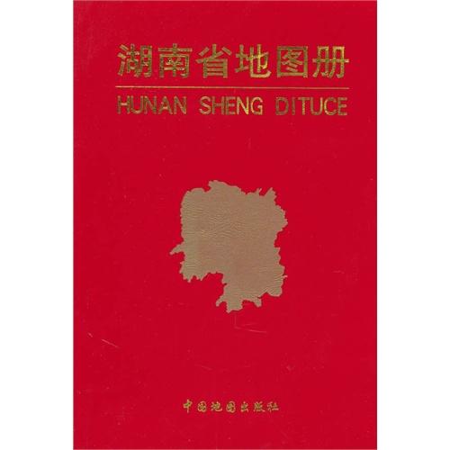 湖南省地图册