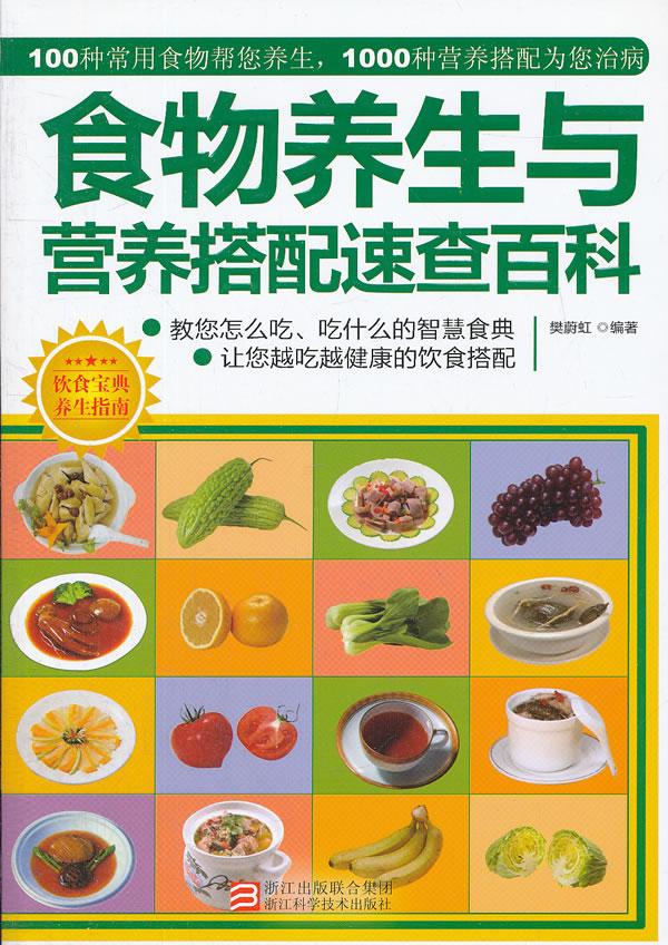 食物养生与营养搭配速查百科
