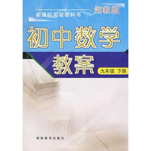 【初中数学教案:九年级下册(湘教版)新课标实验教科