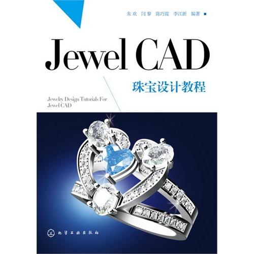 jewel cad珠宝设计教程