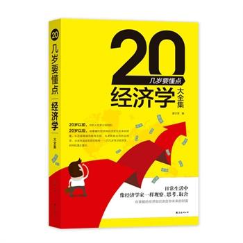 20幾歲要應用的經濟學_簡介頁 20幾歲要應用的經濟學智慧