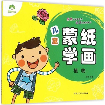 本书可做为幼儿园,小学美术教材及家长辅导孩子的