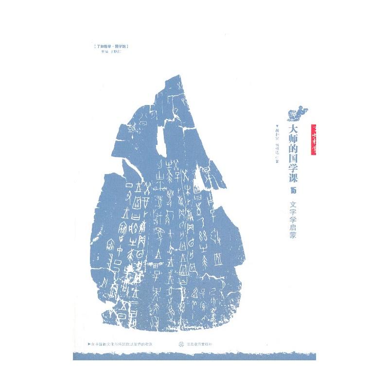 《大师的国学课15:文字学启蒙》(胡朴安.)【简介