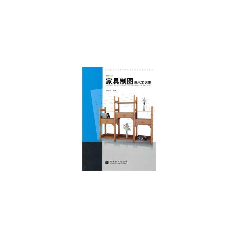 家具制图与木工识图 潘速圆 9787040284706