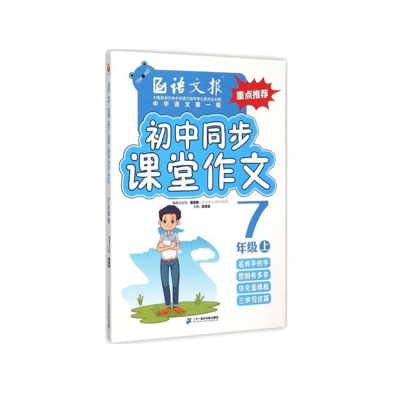 【图片v图片作文初中7课堂.上颜思笠主编语文年级初中句型图片