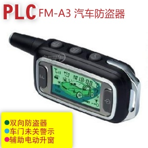 plc fm-a3 汽车防盗器