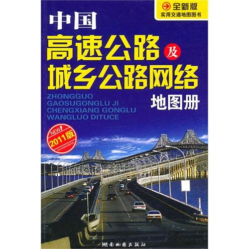 2011版中国高速公路及城乡公路网