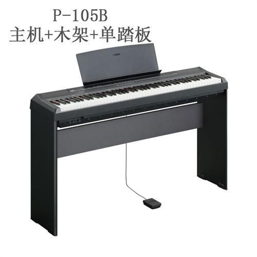 雅马哈电钢琴p-105b p105w 多功能电钢琴_主机+木架+单踏板;;; 雅马哈图片