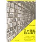 国家的秘藏:100年中国书