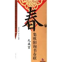 《集欧阳询书春联・九成宫》封面