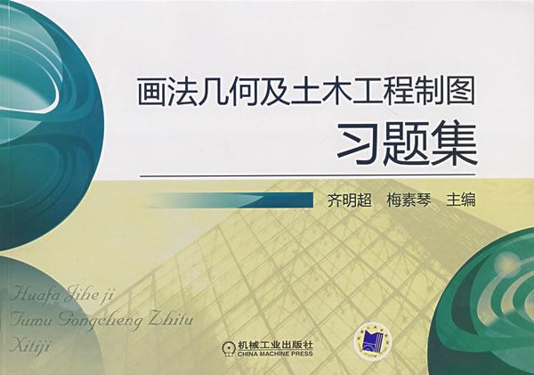 【画法几何及土木工程制图习题集】¥16.1元