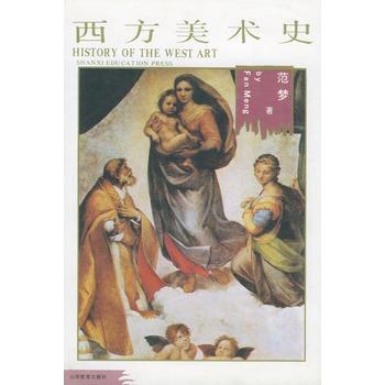 《西方美术史》(范梦.)【简介图片
