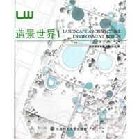 造景世界1(景观与建筑设计系列)