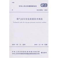 煤气余压发电装置技术规范GB5058