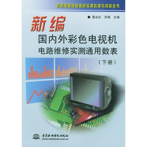 新编国内外彩色电视机电路维修实测通用数表(下册)