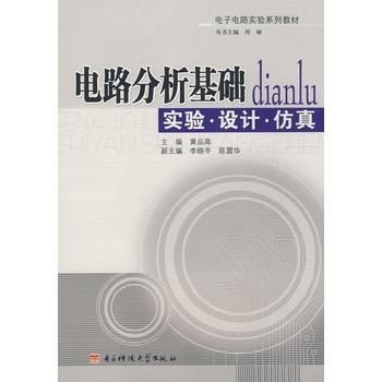 电路分析基础1-24