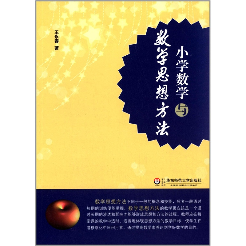 小学数学封面设计图展示
