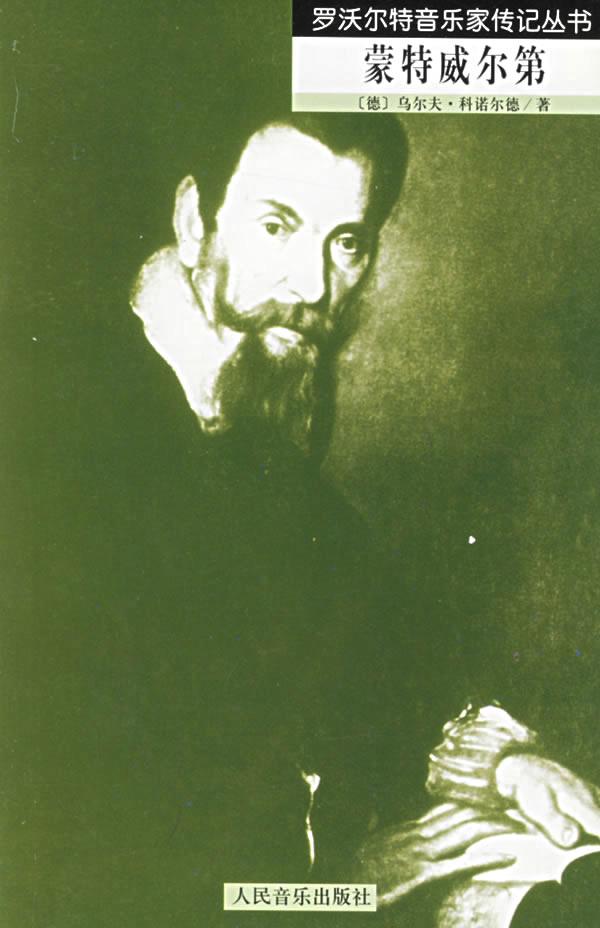 蒙特威尔第 罗沃尔特音乐家传记丛书