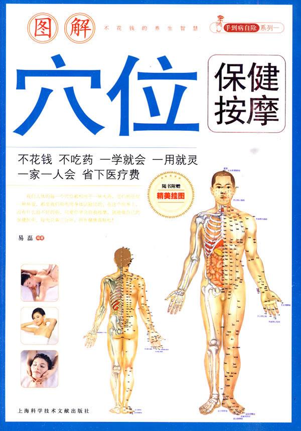 图解女性穴位按摩保健(手到健康来)