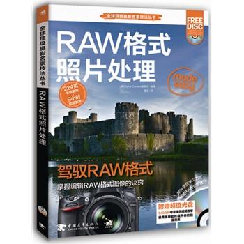 RAW格式照片处理