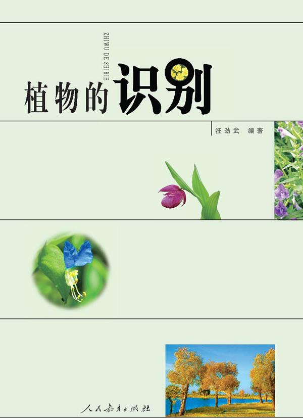 植物的识别