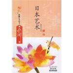 日本艺术 - 蔡澜日本四书