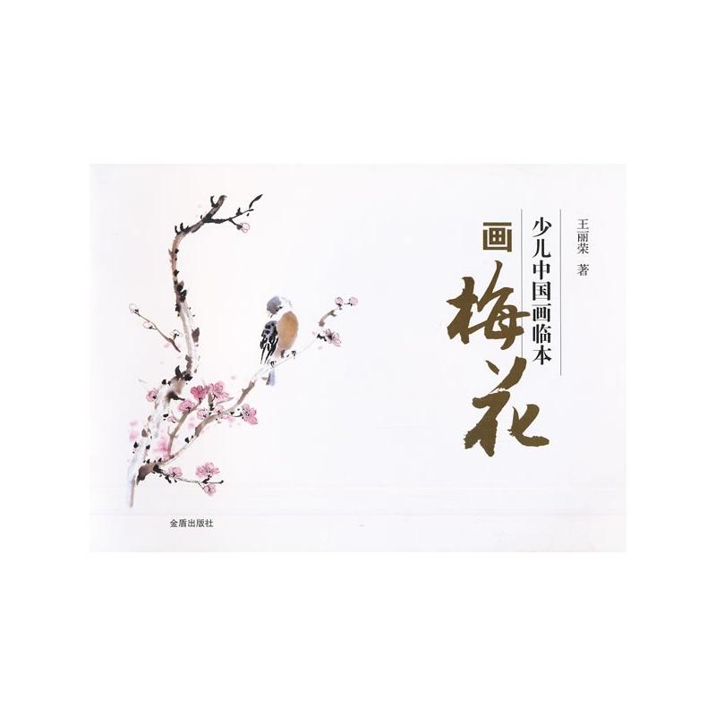 少儿中国画临本 画梅花