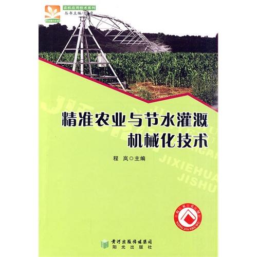 精准农业与节水灌溉机械化技术图片