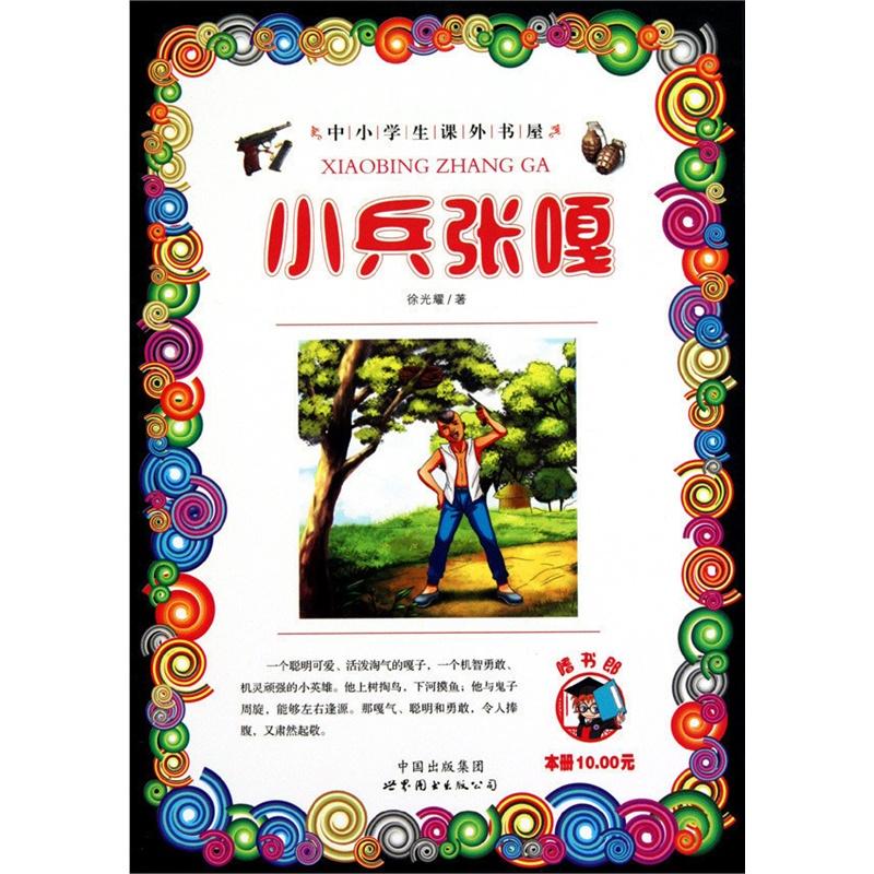 小兵张嘎简介0字_