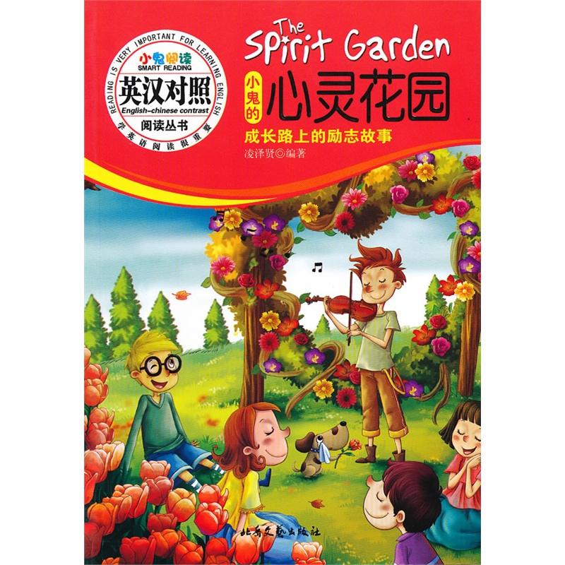 小鬼的心灵花园--成长路上的励志故事图片