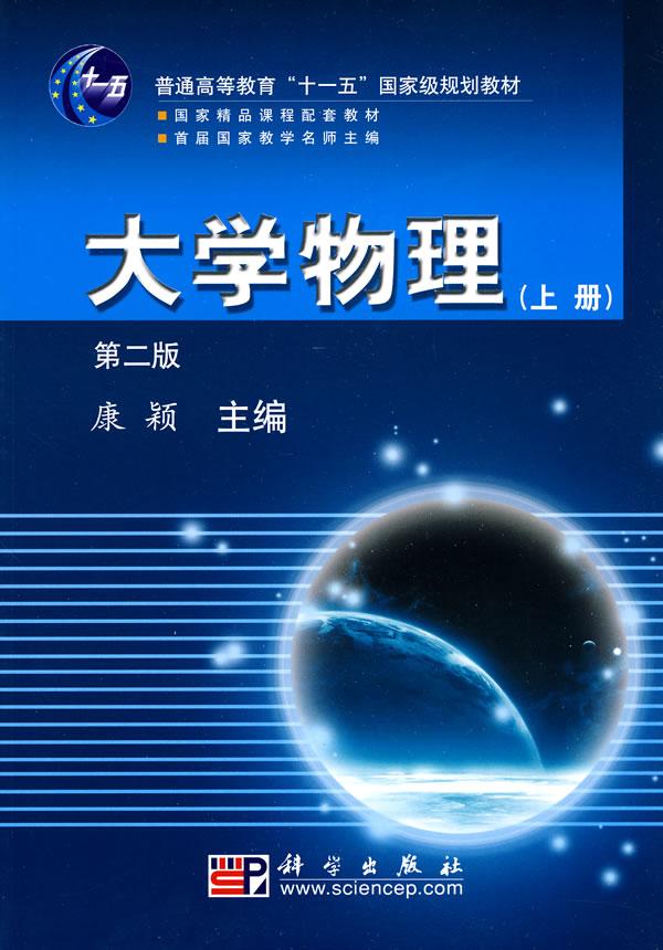 【包邮】大学物理(第二版)上册