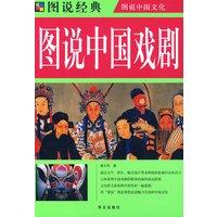 《图说经典:图说中国戏剧》封面