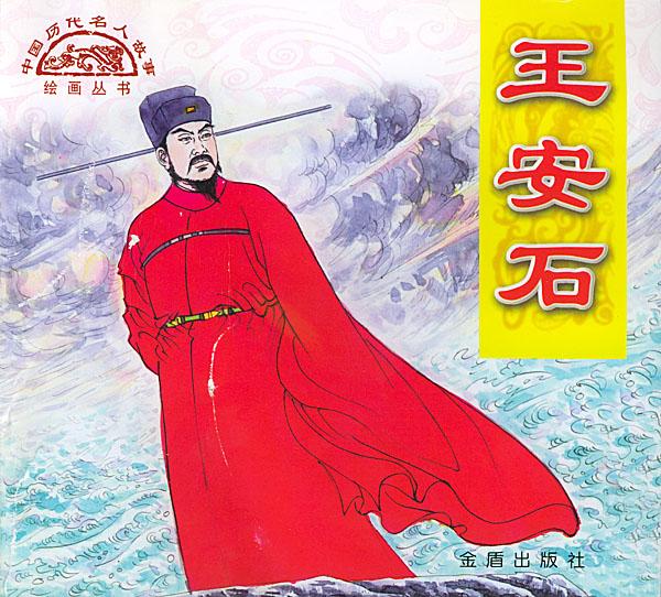 王安石--中国历代名人故事绘画丛书