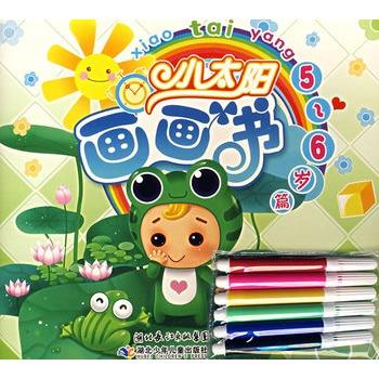 小太阳画画书 5 6岁 附水彩笔