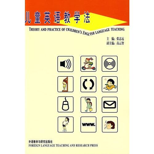 儿童英语教学法