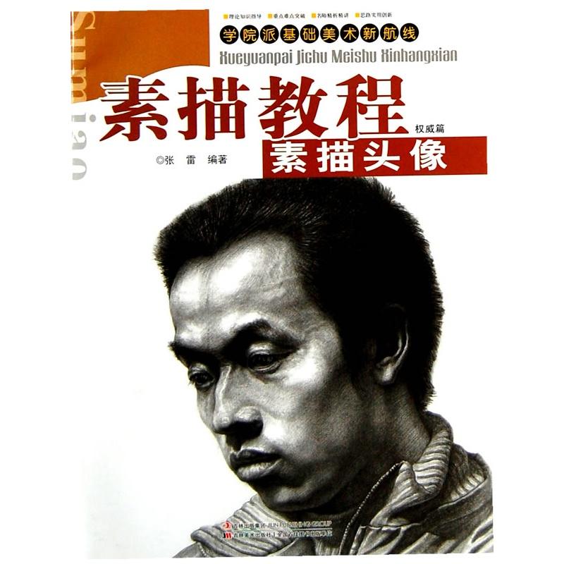 80 限换1件 阿彬叔叔课堂--一学就会的动物画(台湾漫画名家阿彬叔叔教