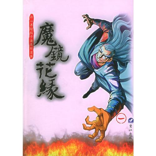 魔镜花缘 1 开心果超级卡通连环漫画图片
