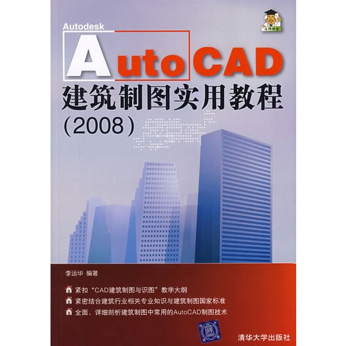 cad建筑制图技术与实践(2007版)(附光盘)