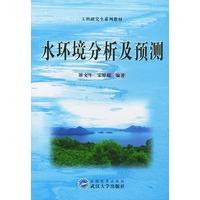 水环境分析及预测