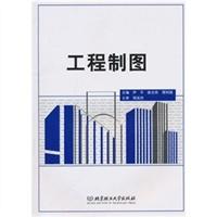 《工程制图》封面