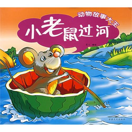 小老鼠过河——动物故事大王-图书-手机当当网