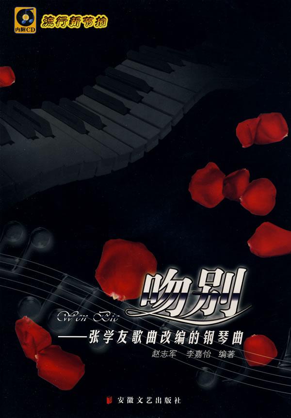吻别:张学友歌曲改编的钢琴曲图片